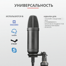 Микрофон  GXT 252+ Emita Plus Streaming Microphone